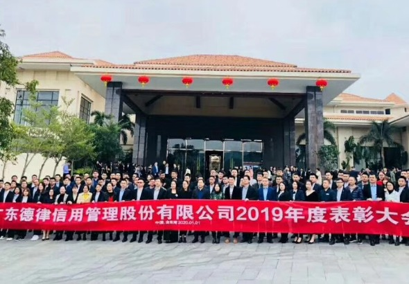 广东德律信用管理股份有限公司中山分公司_才通国际人才网_job001.cn