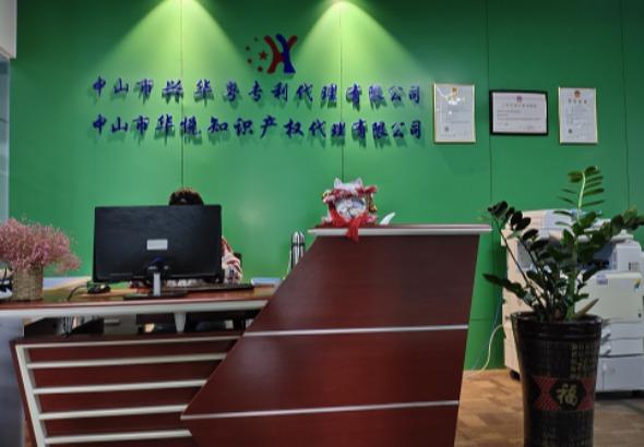 中山市兴华粤专利代理有限公司_才通国际人才网_job001.cn
