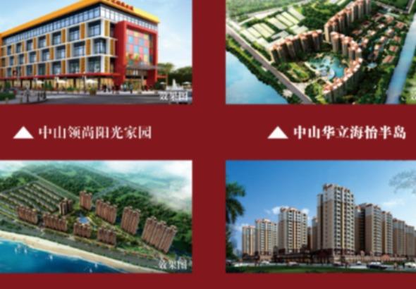 中山领美房地产有限公司_才通国际人才网_job001.cn