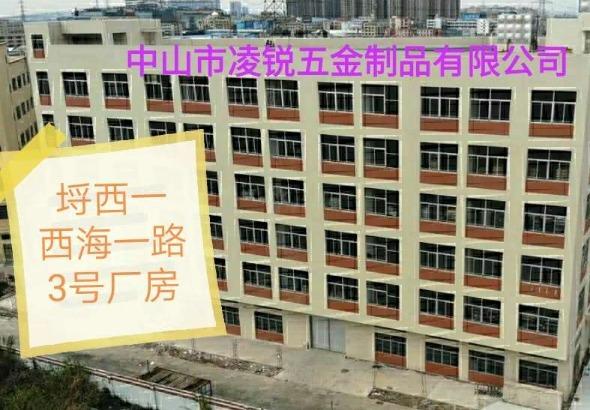 中山市凌銳五金制品有限公司_才通國際人才網_job001.cn