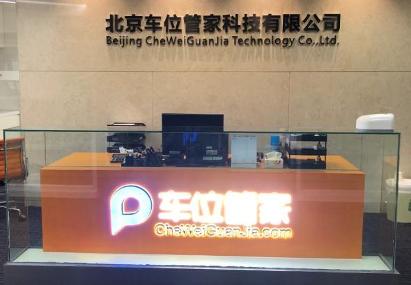 车位管家(中山)科技有限公司_才通国际人才网_job001.cn