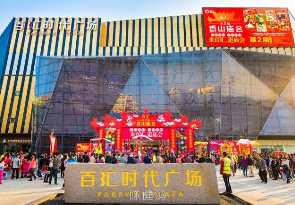 中山市润昌置业管理有限公司_才通国际人才网_job001.cn