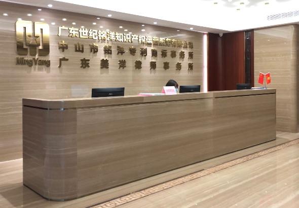 广东世纪铭洋知识产权运营服务有限公司 _才通国际人才网_job001.cn
