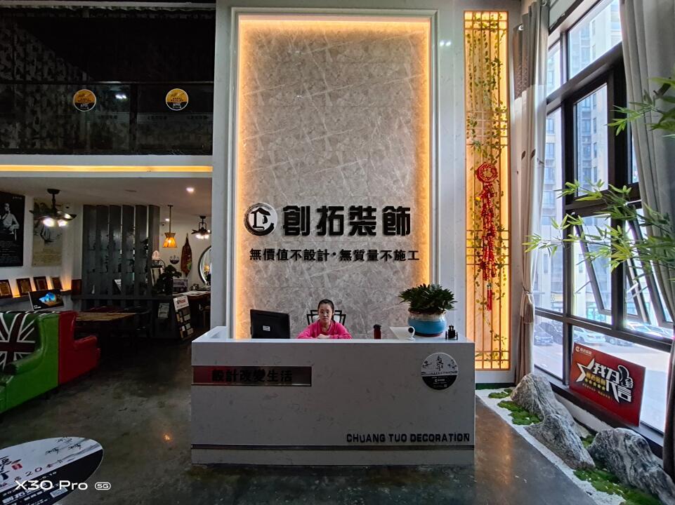 中山市创拓装饰工程有限公司_才通国际人才网_job001.cn