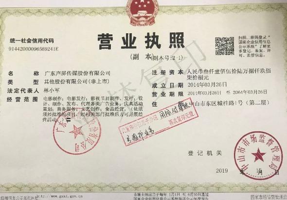 广东声屏传媒股份有限公司_才通国际人才网_job001.cn