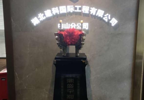 湖北建科国际工程有限公司中山分公司_才通国际人才网_job001.cn