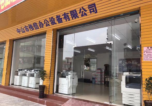 中山市伟信办公设备有限公司_才通国际人才网_job001.cn