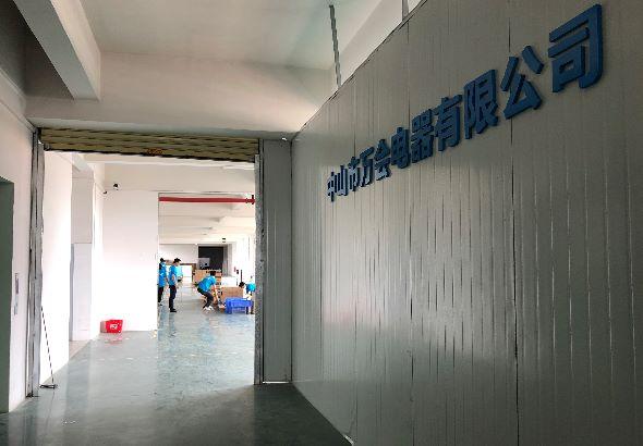 中山市万会电器有限公司_才通国际人才网_job001.cn