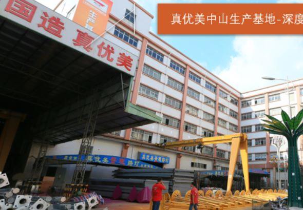 广东真优美景观照明有限公司_才通国际人才网_job001.cn