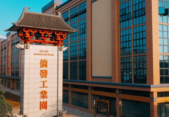 中山市侨发实业有限公司_才通国际人才网_job001.cn