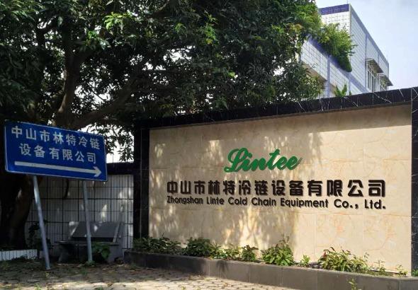 中山市林特冷链设备有限公司_才通国际人才网_job001.cn