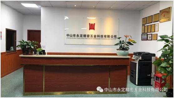 中山市永定精密五金科技有限公司_才通國際人才網_job001.cn