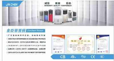 中山市金臣电器有限公司_才通国际人才网_job001.cn