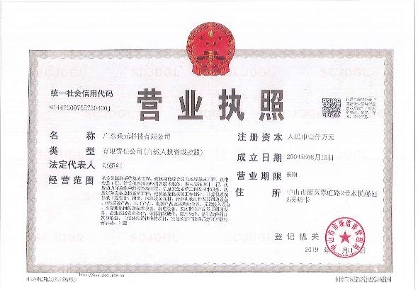 广东乘元科技有限公司_才通国际人才网_job001.cn