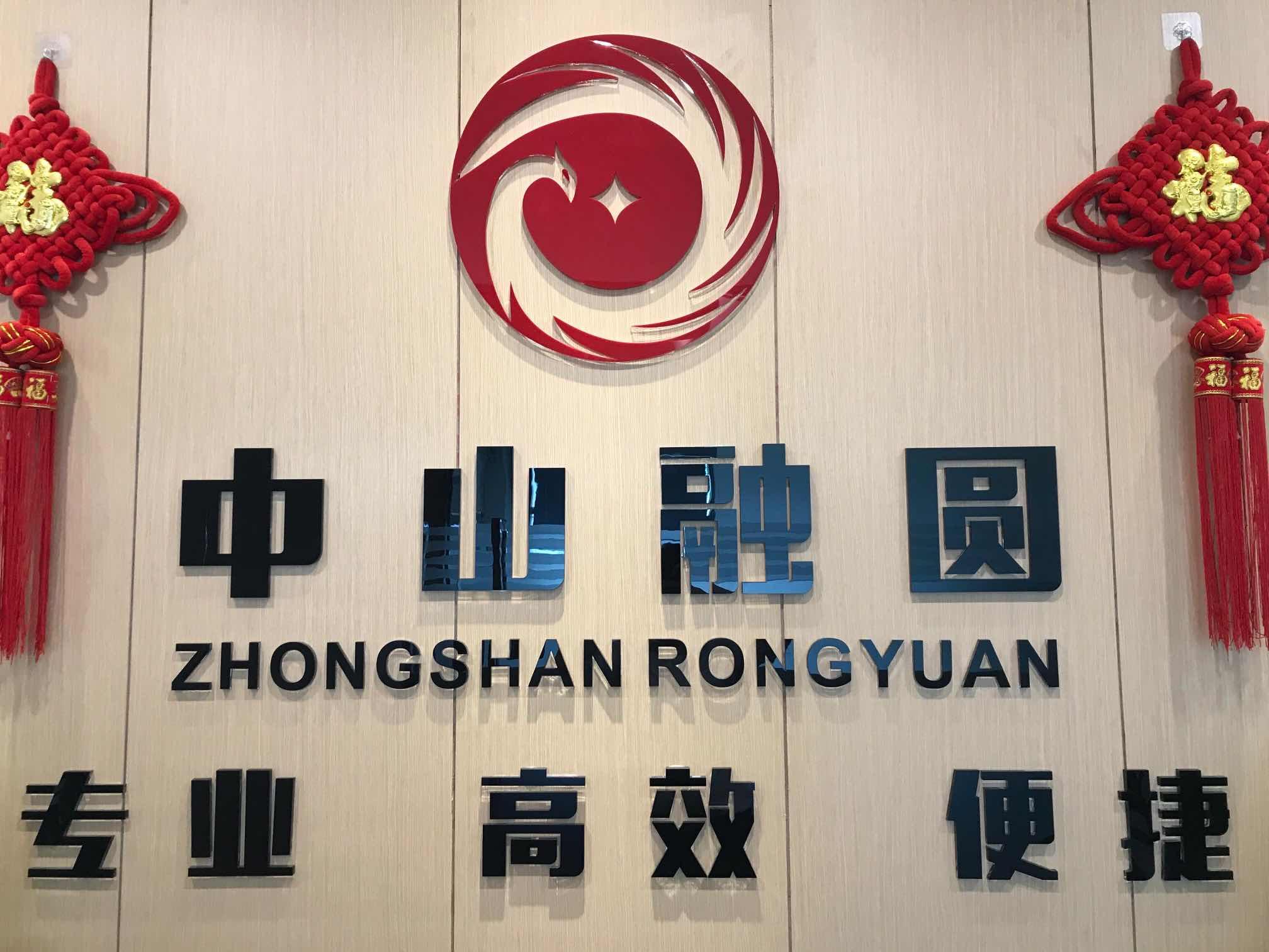 中山市融圆信用担保有限公司_才通国际人才网_job001.cn
