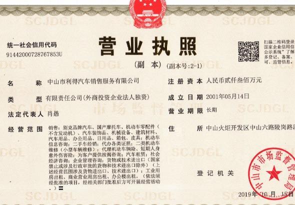中山市利得汽车销售服务有限公司(别克4S店)_才通国际人才网_job001.cn