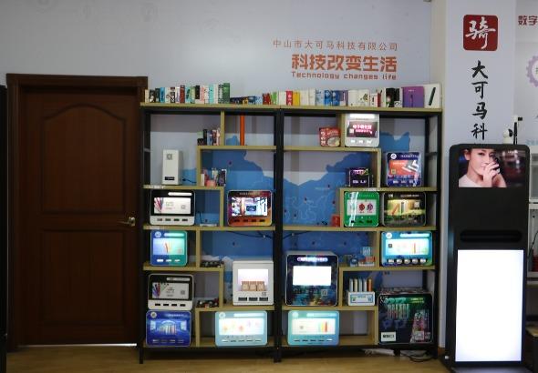 中山市大可马科技有限公司_才通国际人才网_job001.cn