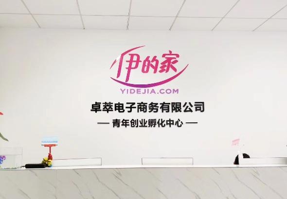 中山卓萃電子商務有限公司_才通國際人才網_job001.cn