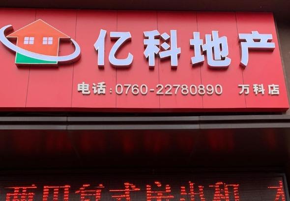 中山市亿科房地产咨询有限公司_才通国际人才网_job001.cn
