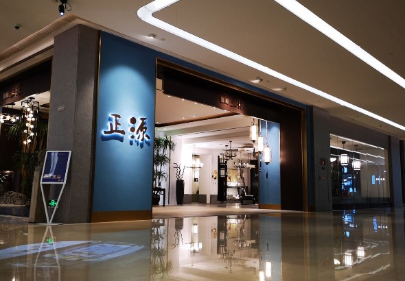 中山市正源明道照明科技有限公司_才通国际人才网_job001.cn