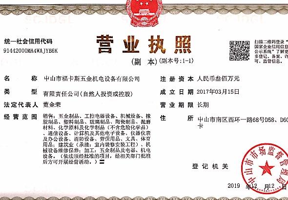 中山市福卡斯五金机电设备有限公司_才通国际人才网_job001.cn