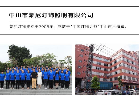 中山市豪尼灯饰照明有限公司_才通国际人才网_job001.cn