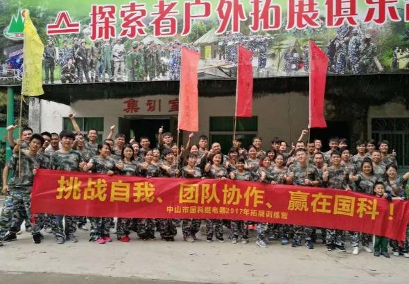 中山市小榄镇国科继电器厂_才通国际人才网_job001.cn