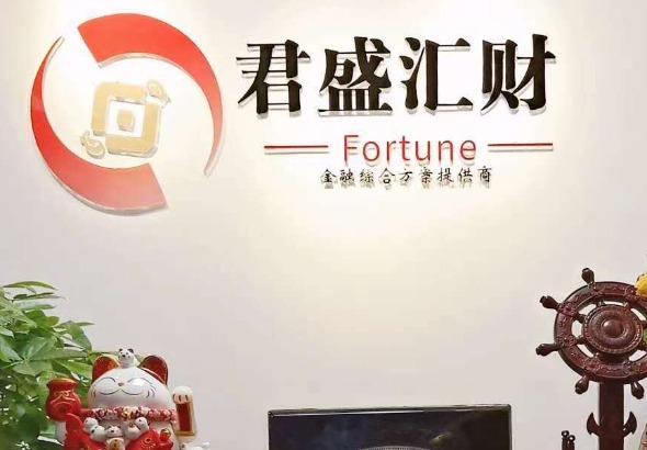 中山市君盛汇财企业管理有限公司_才通国际人才网_job001.cn