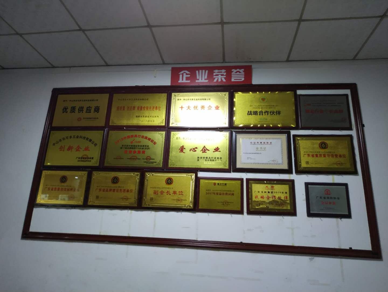 中山市乐可多五金科技有限公司_才通国际人才网_job001.cn