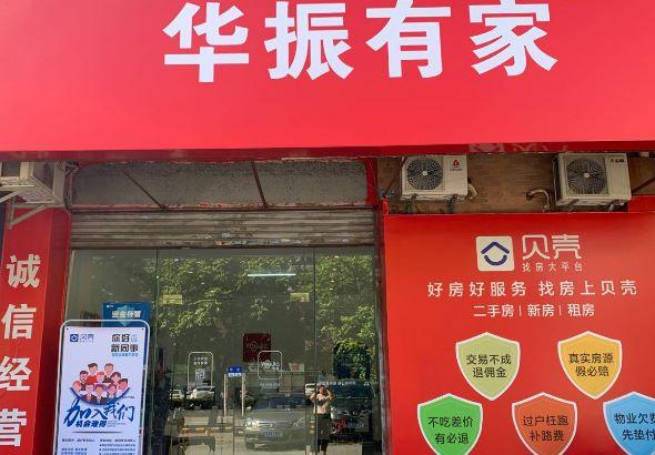 中山市华振地产有限公司西区彩虹花园分店_才通国际人才网_job001.cn