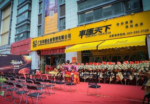 广东和德企业管理有限公司_才通国际人才网_job001.cn