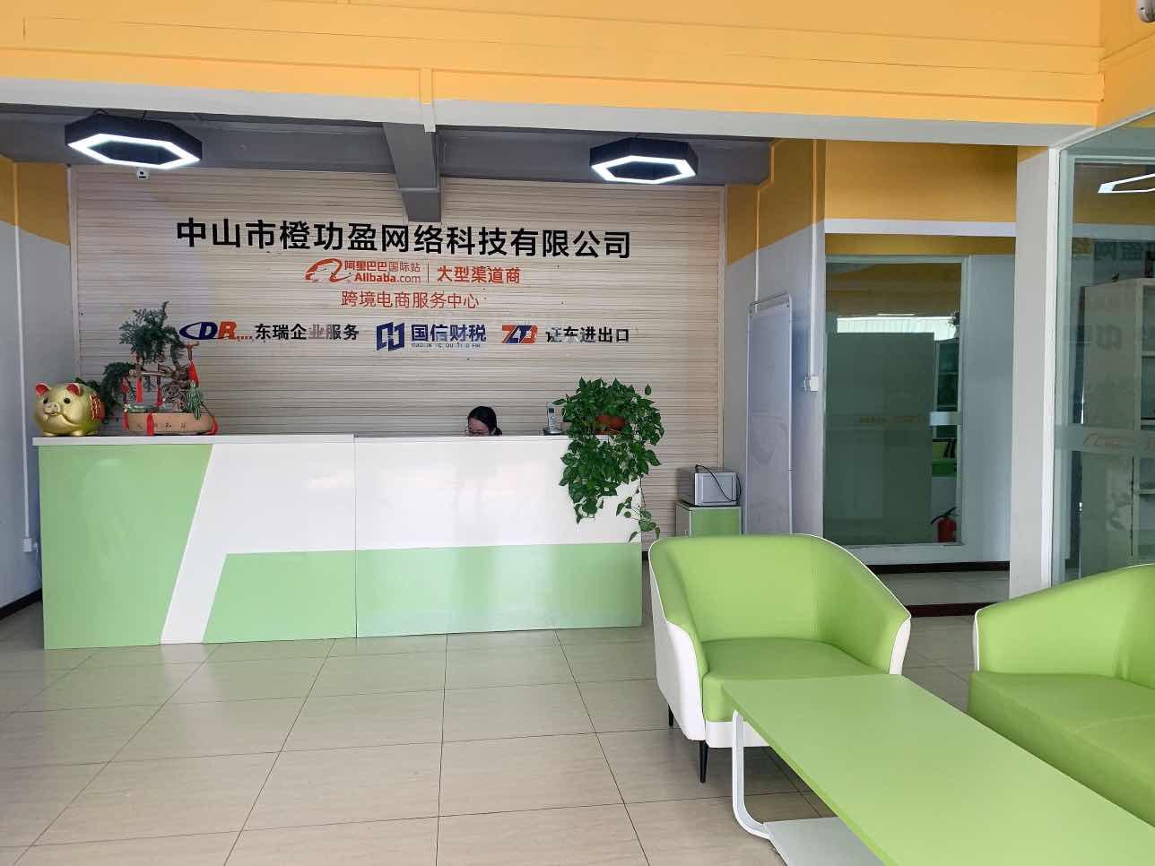 中山市橙功盈网络科技有限公司_才通国际人才网_job001.cn