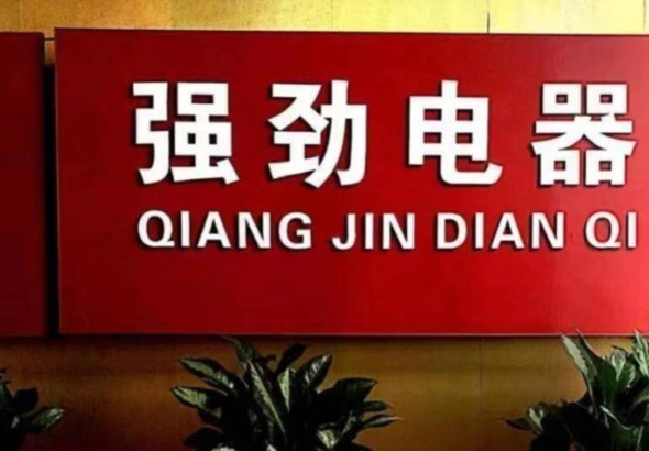 中山市强劲电器有限公司._才通国际人才网_job001.cn