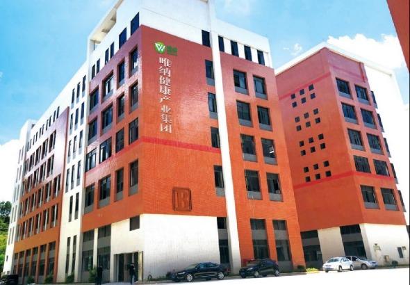 中山市唯納科技發展有限公司_才通國際人才網_job001.cn