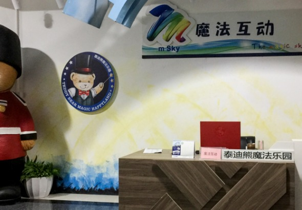 魔法互动科技(中山)有限公司_才通国际人才网_job001.cn