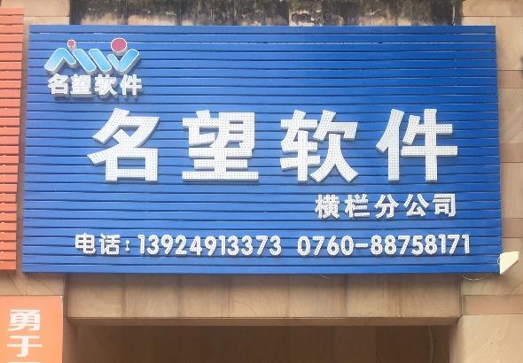 珠海名望软件开发有限公司中山分公司_才通国际人才网_job001.cn