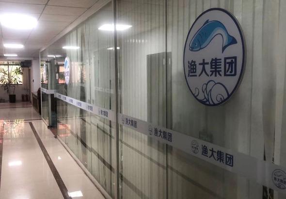 中山市渔大脆鲩食品有限公司_才通国际人才网_job001.cn