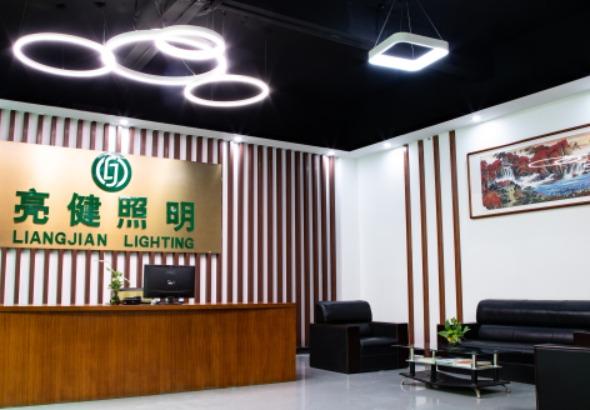 中山市亮健照明科技有限公司_才通国际人才网_job001.cn