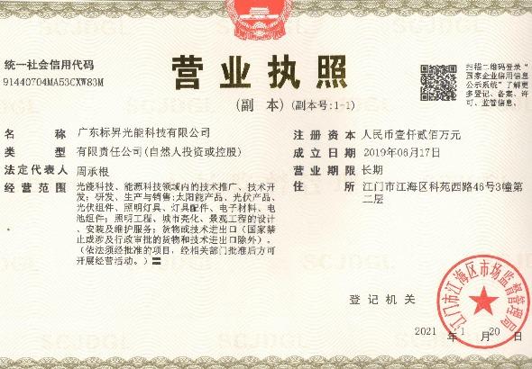 江门标昇光能科技有限公司_才通国际人才网_job001.cn