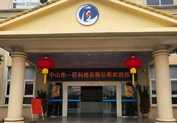 中山市一匠科技有限公司_才通国际人才网_job001.cn