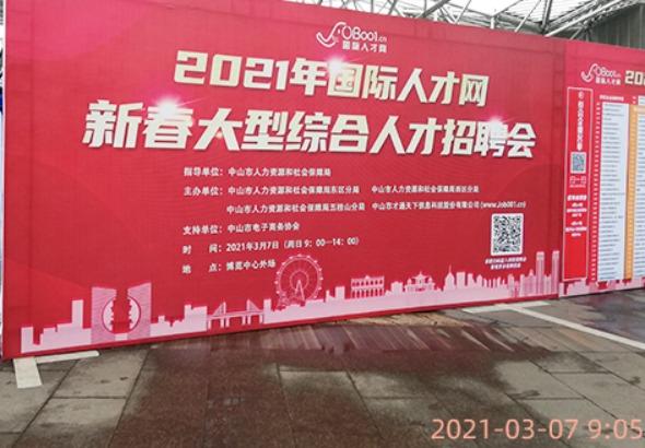 广东西嘉智能电子科技有限公司_才通国际人才网_job001.cn