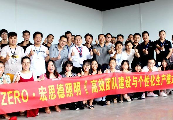 中山宏思德照明有限公司_才通国际人才网_job001.cn