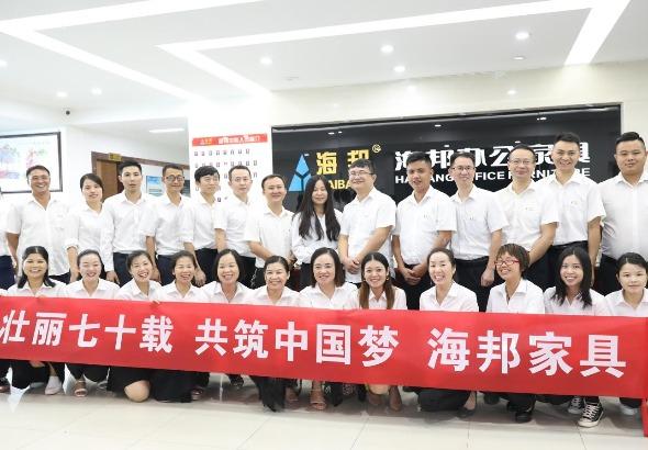 中山市海邦家具实业有限公司_才通国际人才网_job001.cn