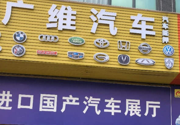 中山市广维汽车销售服务有限公司_才通国际人才网_job001.cn