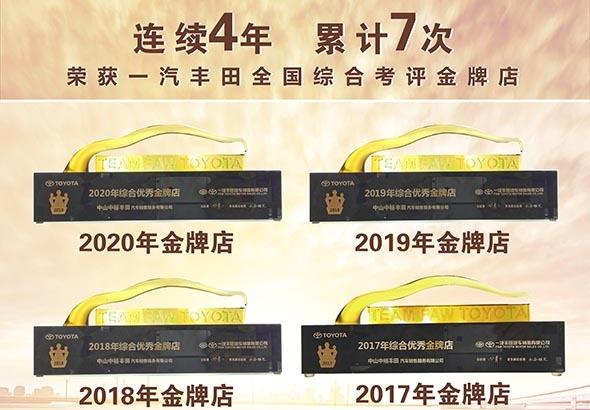 中山中裕丰田汽车销售服务有限公司_才通国际人才网_job001.cn