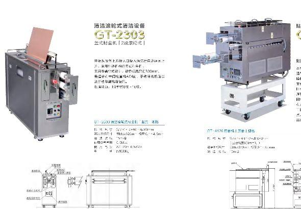 方泰(广东)科技有限公司_才通国际人才网_job001.cn