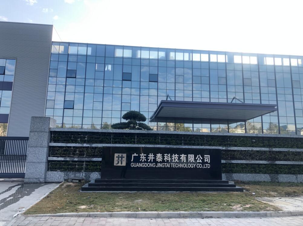 广东井泰科技有限公司_才通国际人才网_job001.cn